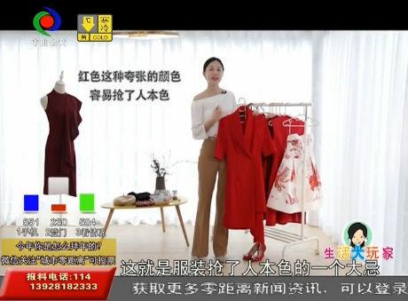 视频丨生活大玩家---春节红色这样搭