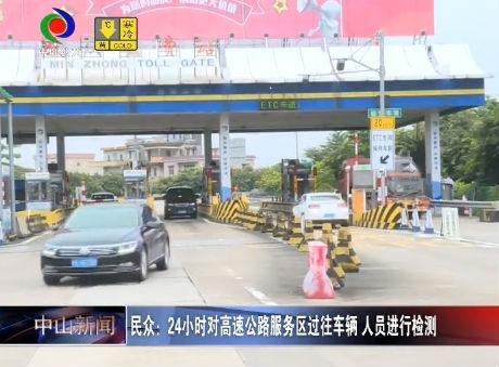 视频丨民众:24小时对高速公路服务区过往车辆 人员进行检测