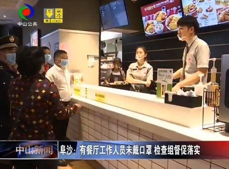 视频丨阜沙:有餐厅工作人员未戴口罩 检查组督促落实
