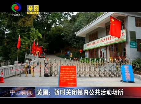 视频丨黄圃:暂时关闭镇内公共活动场所