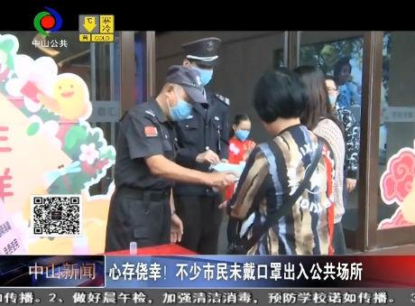 视频丨茶楼商场消毒防疫严阵以待