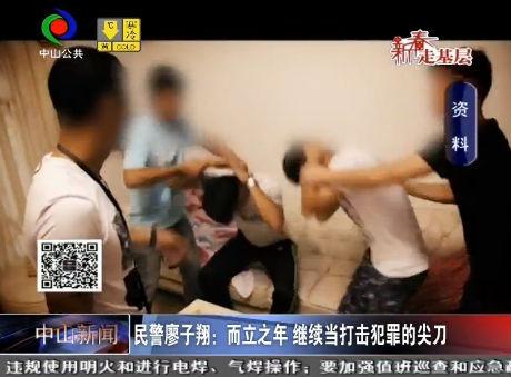 视频丨民警廖子翔:而立之年 继续当打击犯罪的尖刀