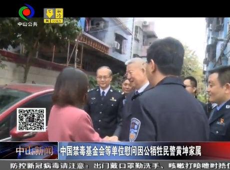 視頻丨中國禁毒基金會等單位慰問因公犧牲民警黃坤家屬