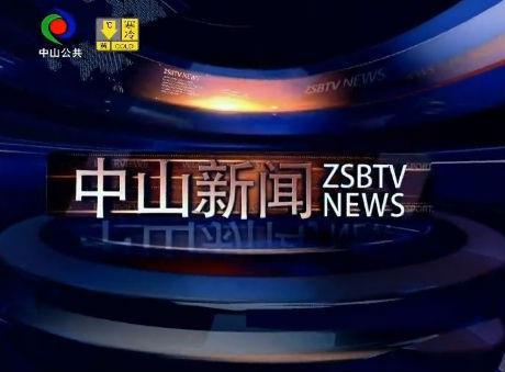 中山新闻2020年1月25日