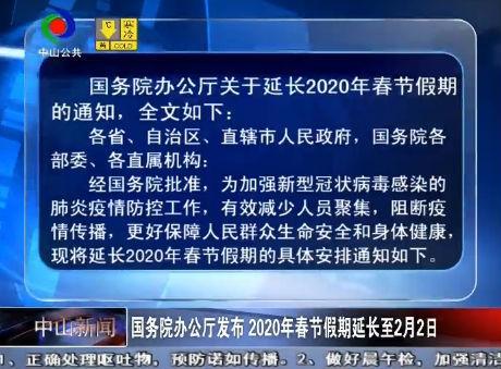 视频丨国务院办公厅发布 2020年春节假期延长至2月2日