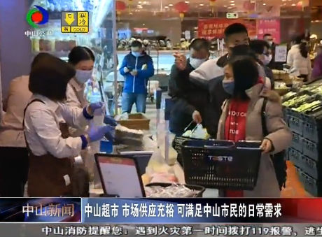 视频丨中山超市 市场供应充裕 可满足中山市民的日常需求