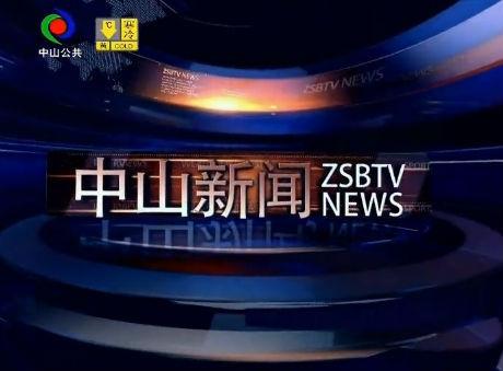 中山新闻2020年1月27日