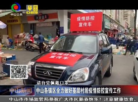 视频丨中山各镇区全力做好基层村居疫情防控宣传工作