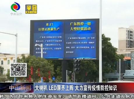 視頻丨大喇叭 LED屏齊上陣 大力宣傳疫情防控知識