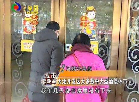 视频丨记者走访:火炬开发区大多数中大型酒楼休市