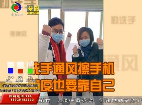 视频丨防控疫情从我做起:(一)居家篇