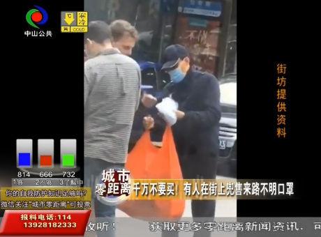 视频丨千万不要买!有人在街上兜售来路不明口罩