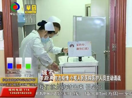 视频丨抗击疫情 小榄人民医院医护人员主动请战