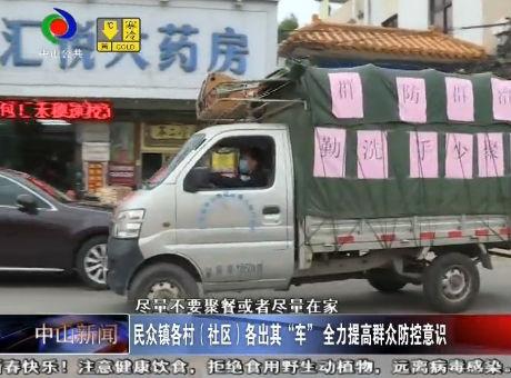 """视频丨民众镇各村(社区)各出其""""车"""" 全力提高群众防控意识"""