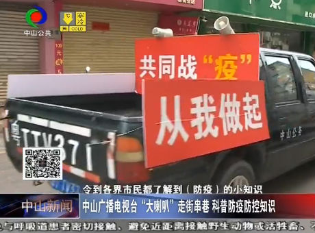 """视频丨中山广播电视台""""大喇叭""""走街串巷 科普防疫防控知识"""