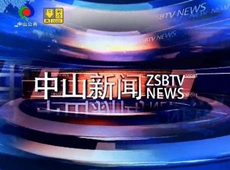 中山新聞2020年1月28日