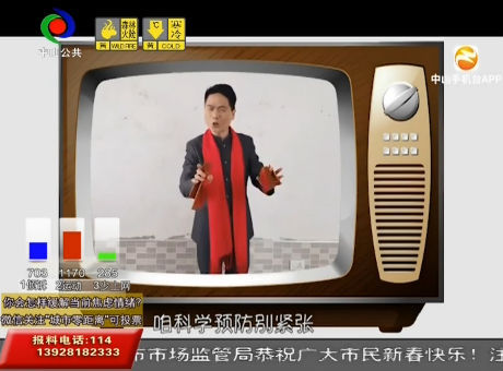 視頻|中山文藝人教你防疫小招(3)
