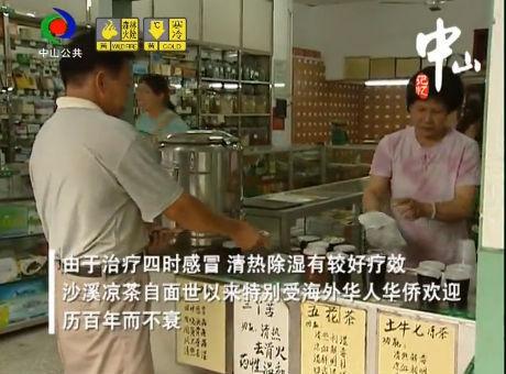 視頻|中山記憶:沙溪涼茶