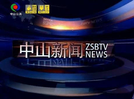 中山新聞2020年1月30日