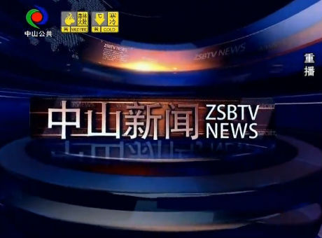 中山新聞2020年1月31日