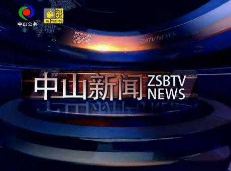 中山新聞2020年2月2日