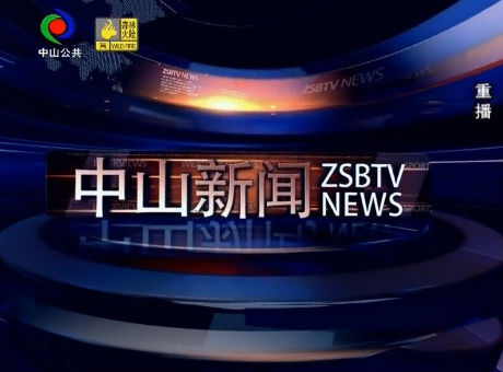 中山新聞2020年2月3日