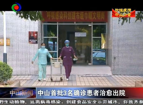 V視頻|中山首批3名確診患者治愈出院