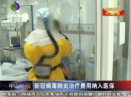 V視頻|新冠病毒肺炎治療費用納入醫保