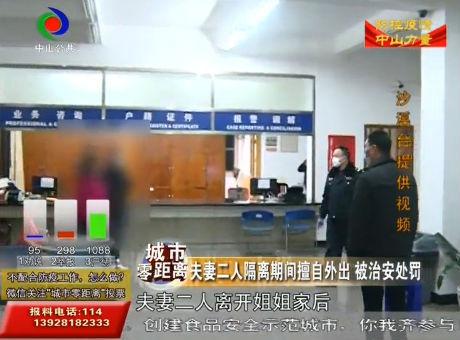 V視頻|夫妻二人隔離期間擅自外出 被治安處罰