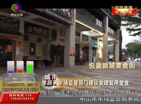 V視頻|市場監管部門建議食肆暫停堂食 可提供外賣或外帶