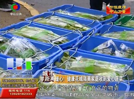 V視頻|暖心!健康花城隔離家庭收到愛心蔬菜