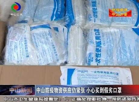 V視頻|中山防疫物資供應仍緊張 小心買到假劣口罩