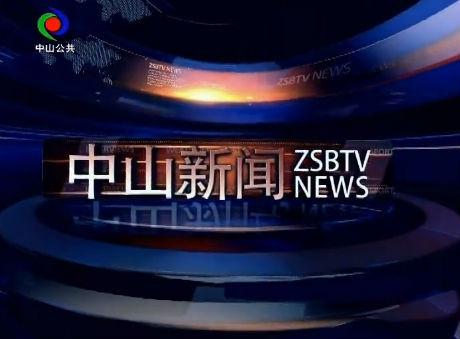 中山新聞2020年2月8日