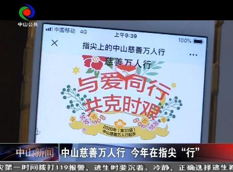 "V視頻|中山慈善萬人行今年在指尖""行"""