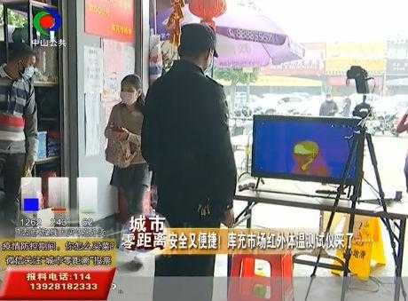 V視頻 安全又便捷!庫充市場紅外體溫測試儀來了