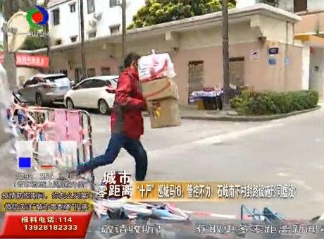 "V視頻 ""十嚴""巡城馬?:管控不力!石岐南下村封路設施形同虛設?"