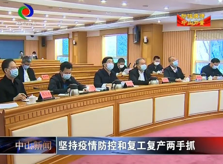 V視頻 市疫情防控領導小組(指揮部)召開全市電視電話會議