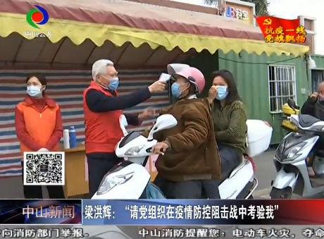 """V視頻 梁洪輝:""""請黨組織在疫情防控阻擊戰中考驗我"""""""