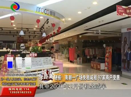 V視頻|硬核!南朗一廣場免租減租 97家商戶受惠