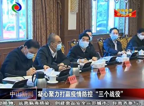 V視頻|中山召開市委書記專題會議暨市防控指揮部會議