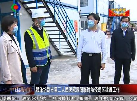 V視頻|賴澤華到市第二人民醫院調研臨時防疫病區建設工作