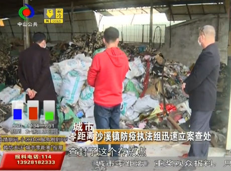 V視頻|惡心!沙溪一廠房蚊蠅遍地 垃圾成堆