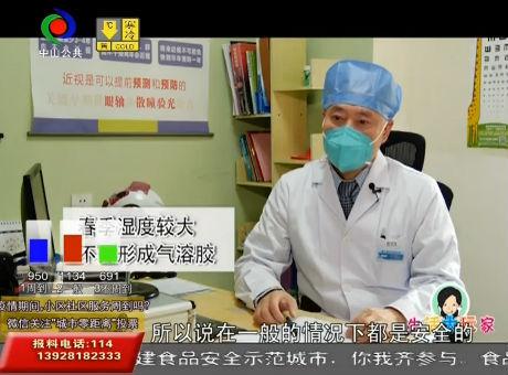 V視頻|生活大玩家:疫情期間 眼部該如何防護