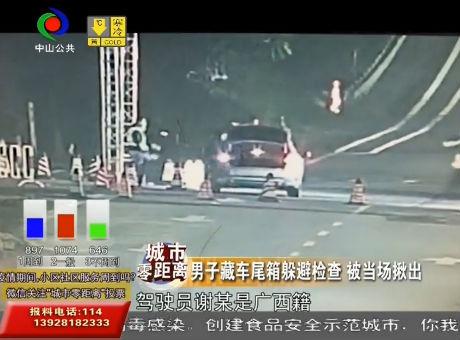 V視頻|男子藏車尾箱躲避檢查 被當場揪出