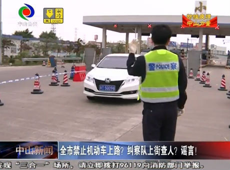 V視頻|全市禁止機動車上路?糾察隊上街查人?謠言!