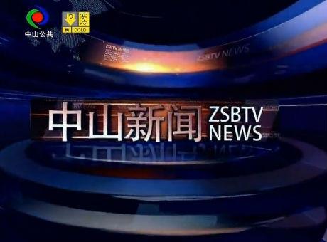 中山新聞2020年2月15日