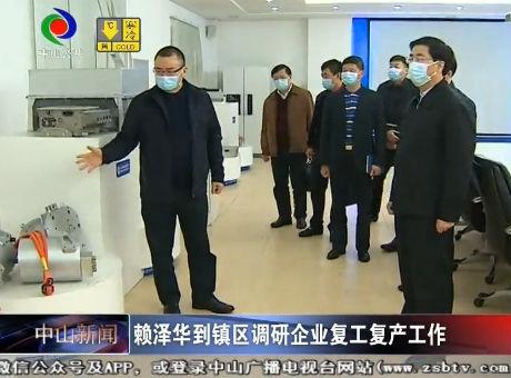 V視頻|賴澤華到鎮區調研企業復工復產工作