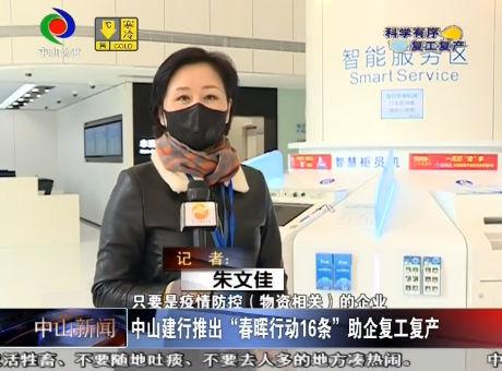 "V視頻|中山建行""云義貸""上線 首個工作日授信超千萬"