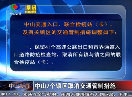 V視頻|最新調整!中山7個鎮區取消交通管制措施