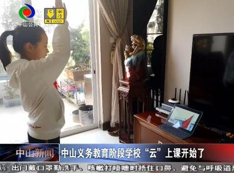 "V视频|升国旗 唱国歌!中山义务教育阶段学校""云""上课开始了"